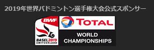 188betは2019年世界バドミントン選手権大会公式スポンサースポンサー