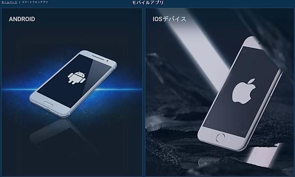 1xbet モバイルアプリ