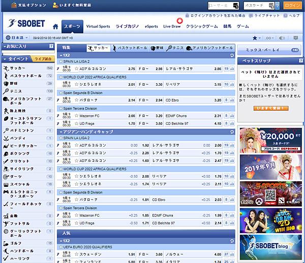 SBOBET-TOP画面