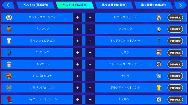1xbet チャンピオンズリーグ2