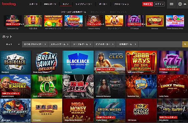 ボードッグ_オンラインカジノ