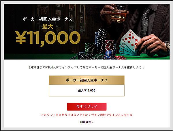 ボードッグ_ポーカー初回入金ボーナス