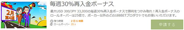 188bet 毎週30%再入金ボーナス