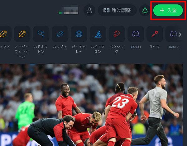 スポーツベットアイオー_入金をクリック