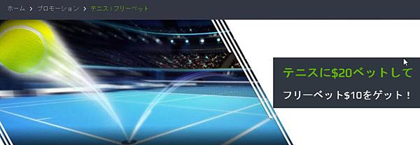 ネットベット テニスフリーベット