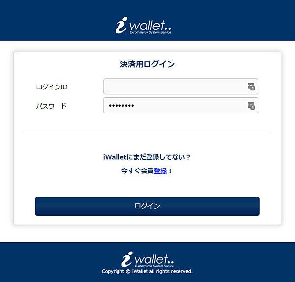 10bet_アイウォレット入金_2