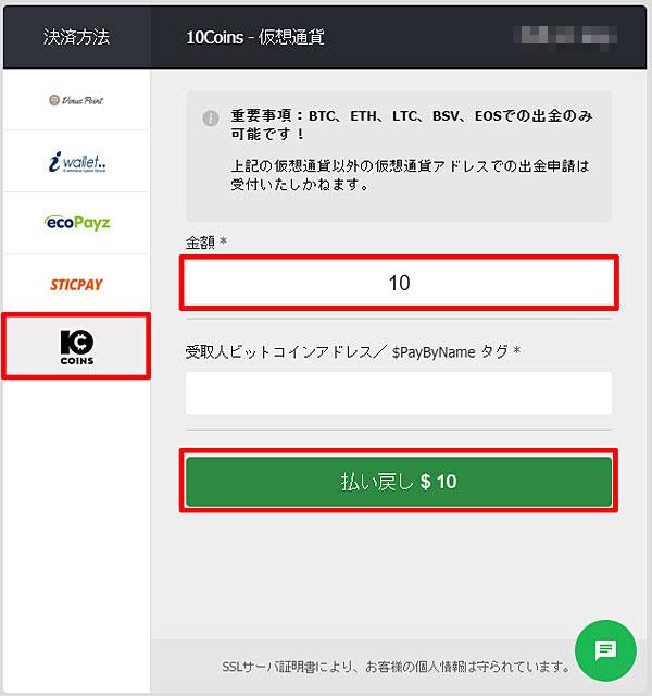 10bet_出金_10coins