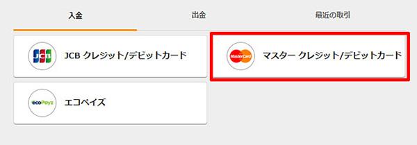 188bet_MasterCardを選ぶ