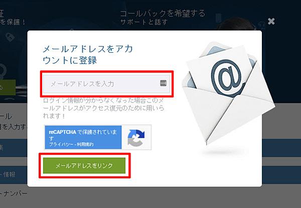 1xbet登録5_メールアドレス登録