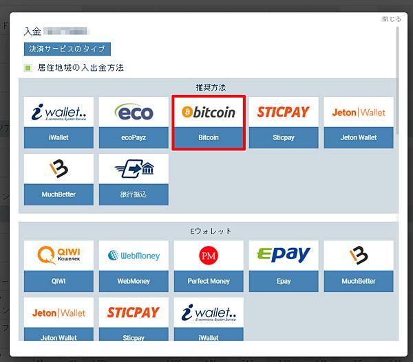 1xbet_入金_ビットコインを選ぶ