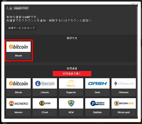 1xbit_入金_仮想通貨1