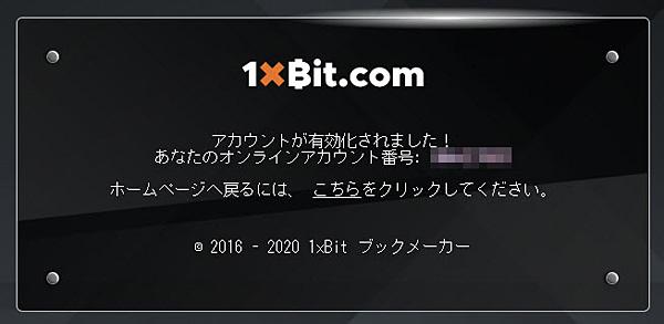 1xbit_登録5