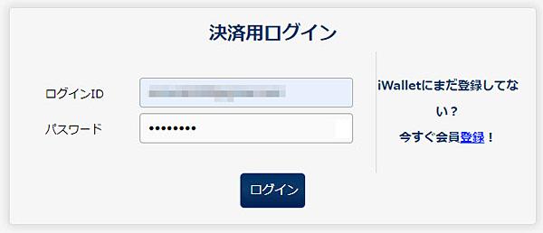 カジノエックス_入金アイウォレット3