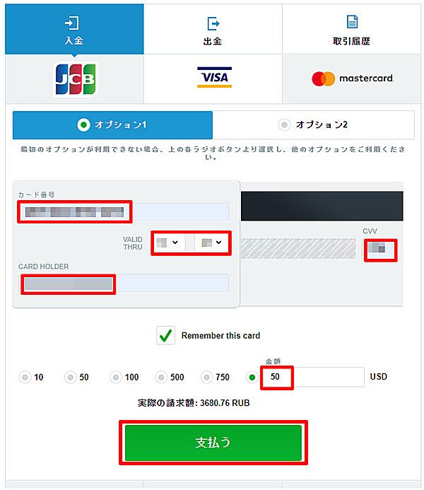 カジノエックス_入金クレジットカード2