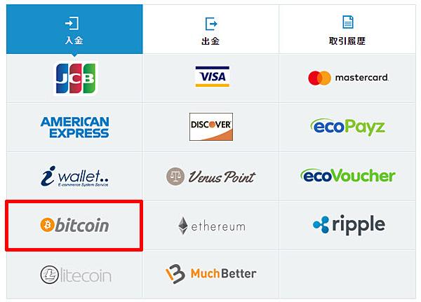 カジノエックス_入金ビットコイン1