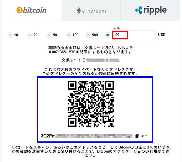 カジノエックス_入金ビットコイン2