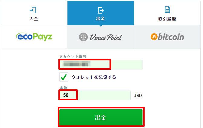 カジノエックス_出金エコペイズ2