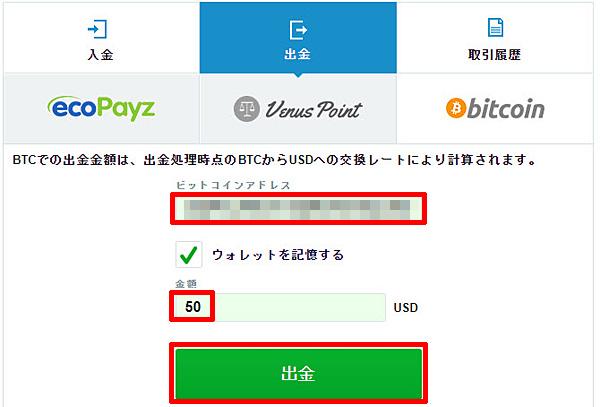 カジノエックス_出金ビットコイン2