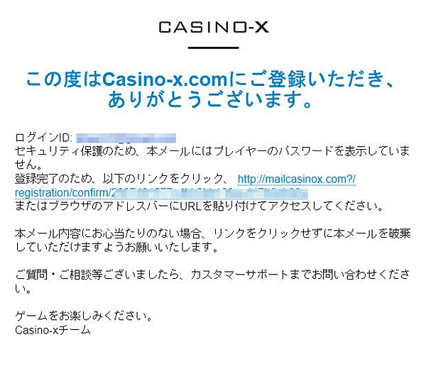 カジノエックス_登録3