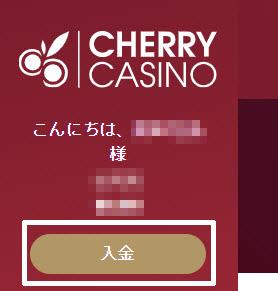 チェリーカジノ_入金をクリック