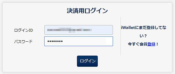 チェリーカジノ_入金アイウォレット3