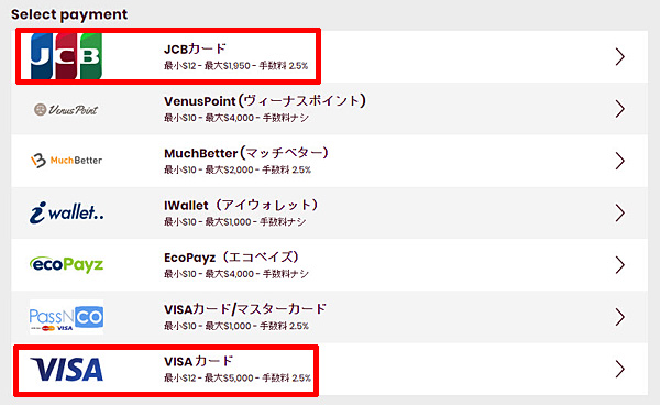 チェリーカジノ_入金クレジットカード2