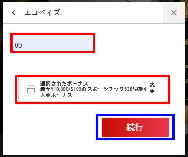 ボードッグ_入金エコペイズ3