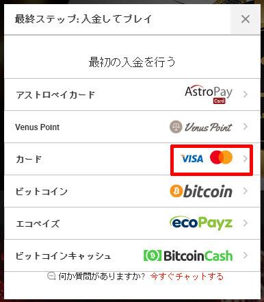 ボードッグ_入金クレジットカード2