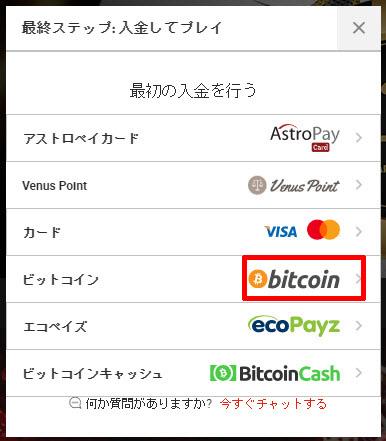 ボードッグ_入金ビットコイン2