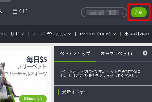 NETBET_入金1