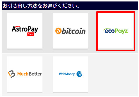 出金ビットコイン-1