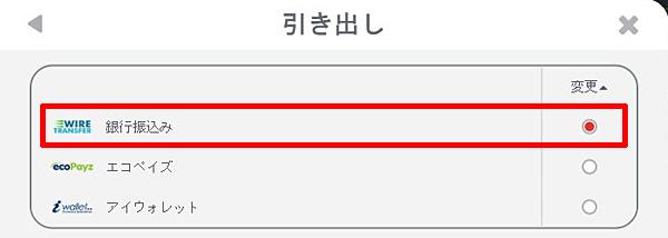 NETBET_出金銀行-1