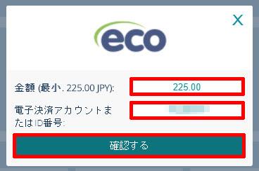 22bet_出金エコペイズ2
