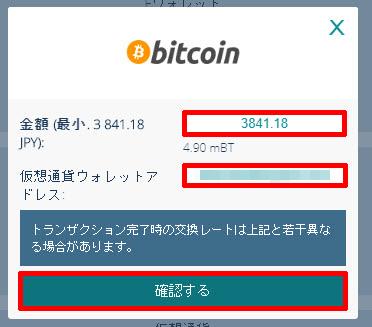 22bet_出金ビットコイン2