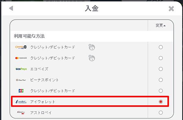 NETBET_入金アイウォレット1