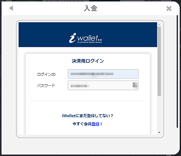 NETBET_入金アイウォレット3