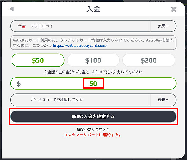 NETBET_入金アストロペイ2