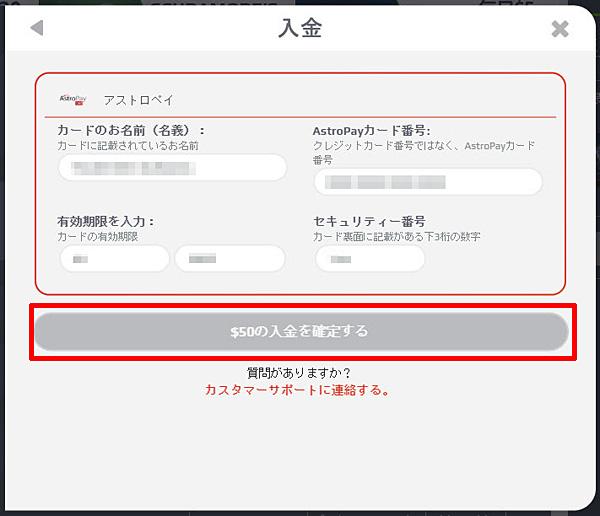 NETBET_入金アストロペイ3