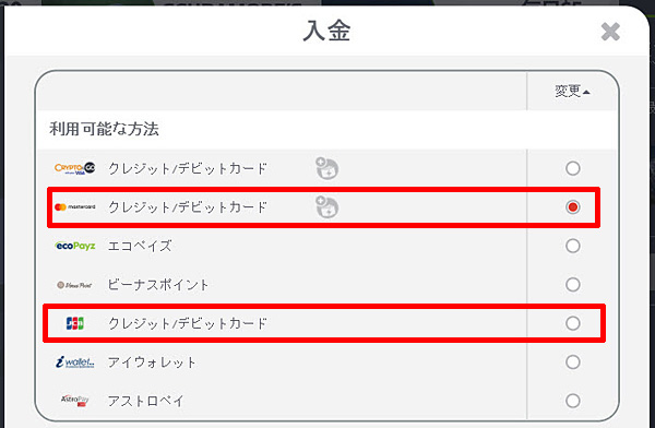 NETBET_入金クレジット1