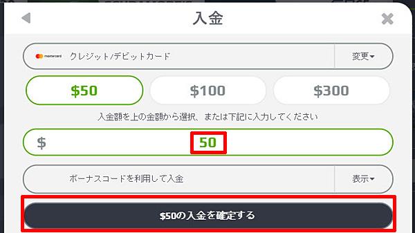 NETBET_入金クレジット2