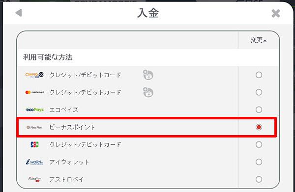 NETBET_入金ヴィーナスポイント1