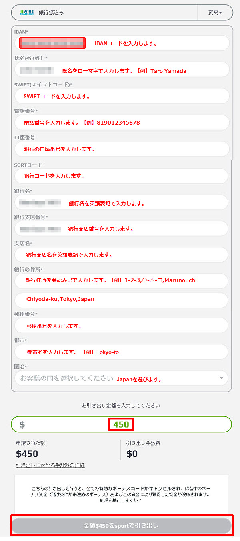 NETBET_出金銀行-2