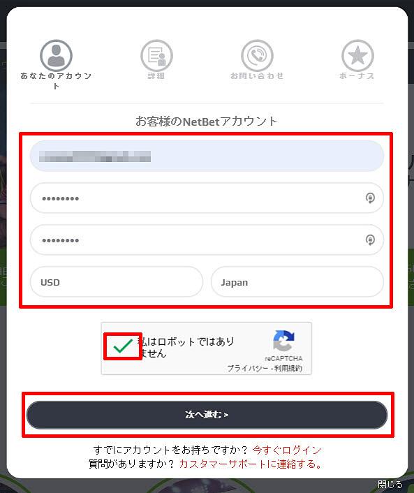 NETBET_登録2