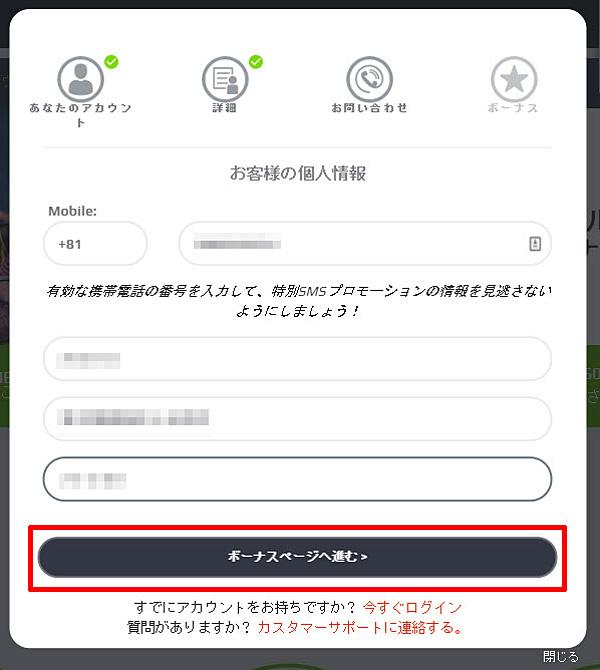 NETBET_登録4