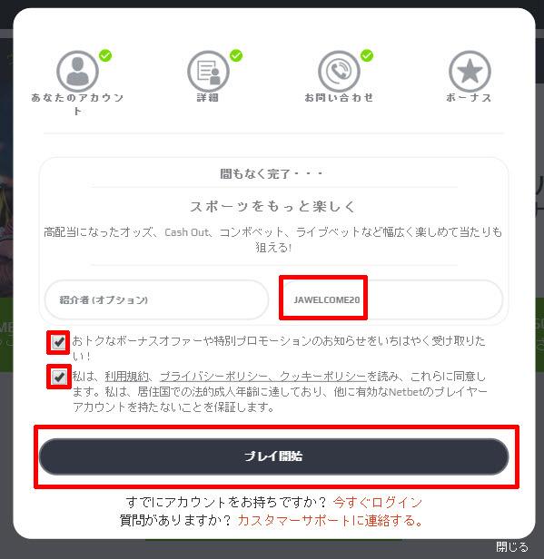 NETBET_登録5