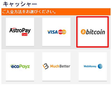 Pinnacle_入金ビットコイン1