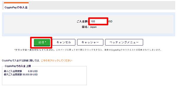 Pinnacle_入金ビットコイン2