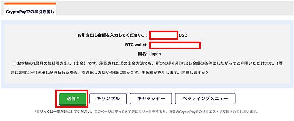 Pinnacle_出金ビットコイン2