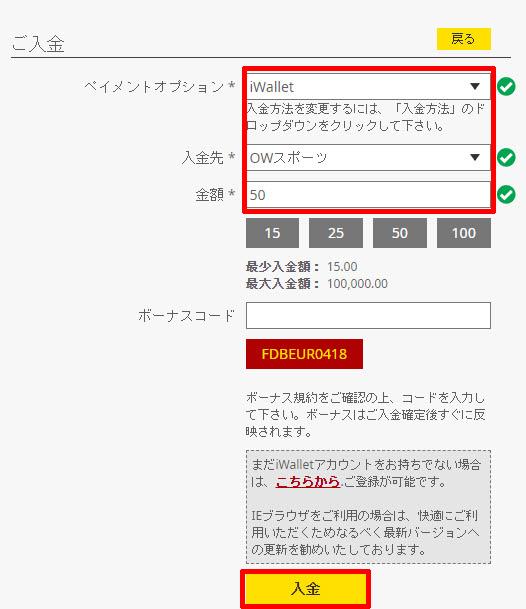 dafabet_入金アイウォレット2