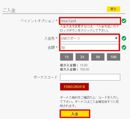 dafabet_入金カード2